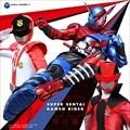 CDツイン スーパー戦隊VS仮面ライダー (2枚組 ディスク2)