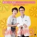 童謡&抒情歌 ファンタジーベスト -明日への贈りもの- (2枚組 ディスク2)