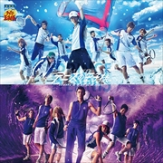 ミュージカル テニスの王子様 3rd season 青学vs比嘉
