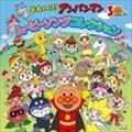 映画&テレビ30年記念商品「それいけ!アンパンマン ムービーソングコレクション」 (2枚組 ディスク1)