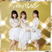 【CDシングル】いきなりパンチライン (TYPE-B)