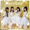 【CDシングル】いきなりパンチライン (TYPE-D)