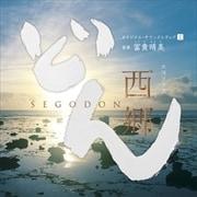 NHK大河ドラマ「西郷どん」オリジナル・サウンドトラックII