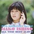 MAKO PACK(40th Anniversary Special)〜オールタイム・ベストアルバム (2枚組 ディスク1)