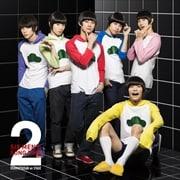 舞台 おそ松さんon STAGE 〜SIX MEN'S SONG TIME2〜