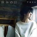 【CDシングル】休みの日