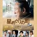 映画「星めぐりの町」 オリジナル・サウンドトラック