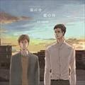 『箱の中/檻の外』ドラマCD (2枚組 ディスク1)