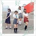 【CDシングル】好きで好きでしょうがない(初回限定盤)(Type C)