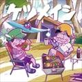 【CDシングル】夏のプリンス/風は吹いている