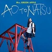 【CDシングル】青と夏