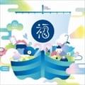 ALL TIME BEST〜福耳 20th Anniversary〜