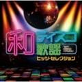 和ディスコ歌謡 〜ヒッツ・セレクション〜