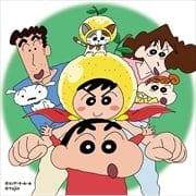 【CDシングル】マスカット