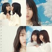 【CDシングル】センチメンタルトレイン(Type E) (2枚組 ディスク1)