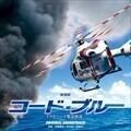 劇場版「コード・ブルー-ドクターヘリ緊急救命-」オリジナル・サウンドトラック