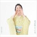 【CDシングル】花が咲いている/オリーブの島
