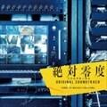 ドラマ「絶対零度〜未然犯罪潜入捜査〜」オリジナルサウンドトラック