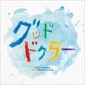 ドラマ「グッド・ドクター」オリジナルサウンドトラック