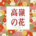 ドラマ「高嶺の花」オリジナル・サウンドトラック