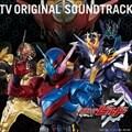 仮面ライダービルド TVオリジナルサウンドトラック (2枚組 ディスク1)