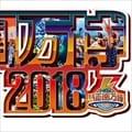 氣志團万博2018 (3枚組 ディスク3)