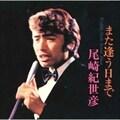 また逢う日まで/尾崎紀世彦セカンド・アルバム [MQA-CD/UHQCD]