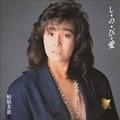 し・の・び・愛+3 [SHM-CD]