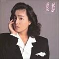 愛愁 [SHM-CD]