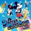 Disney's Music Town えいご (2枚組 ディスク1)