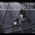 ROMANTIC CRIME 〜THE OTHER SIDE OF CLASSIC MUSIC〜