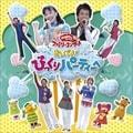NHK「おかあさんといっしょ」ファミリーコンサート おいでよ!びっくりパーティーへ
