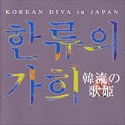 KOREAN DIVA IN JAPAN〜 韓流の歌姫