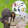 NHK「えいごであそぼ」2006〜2007 ベスト