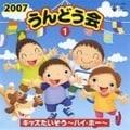 2007 うんどう会1 キッズたいそう〜ハイ・ホー〜