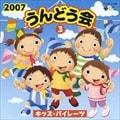 2007 うんどう会3 キッズ・パイレーツ