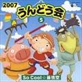 2007 うんどう会5 So Cool☆孫悟空