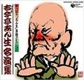 やっぱり'志ん生'落語コレクション「古今亭志ん生名演集」<特典盤>リレー落語 妾馬