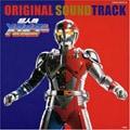 超人機メタルダー オリジナル・サウンドトラック (2枚組 ディスク1)
