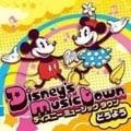 Disney's Music Town どうよう (2枚組 ディスク2)