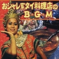 おシャレ系タイ料理店のBGM
