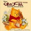くまのプーさん オリジナル・サウンドトラック 日本語吹替版