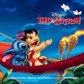 リロ・アンド・スティッチ オリジナル・サウンドトラック 1&2 デラックス・エディション (2枚組 ディスク1)
