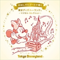 手回しオルゴールで聴く 東京ディズニーランド〜マジカル・セレクション〜