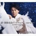 新・演歌名曲コレクション8-冬のペガサス- 勝負の花道オーケストラ Bタイプ