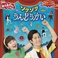 NHK「おかあさんといっしょ」最新ベスト ゾクゾクうんどうかい