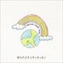 【CDシングル】あなたとトゥラッタッタ♪/THE WAY I DREAM