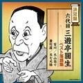 決定盤 六代目三遊亭圓生 ベスト落語集 (2枚組 ディスク1)