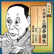 決定盤 六代目三遊亭圓生 ベスト落語集 (2枚組 ディスク2)
