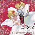 TVアニメ『ユリシーズ ジャンヌ・ダルクと錬金の騎士』オリジナルサウンドトラック (2枚組 ディスク2)